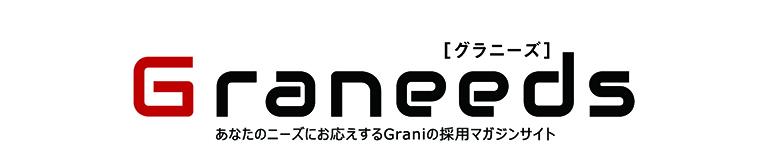 Graneeds グラニの採用マガジンサイト
